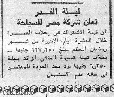 Pin By Antranik Tutundjian On Egyptian Vintage Ads Vintage Ads Math Egyptian