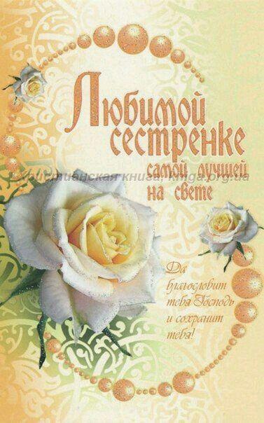 Pin By Vera Fedorova On Pozdravleniya Na Vse Sluchai Zhizni Birthday Cards Happy Birthday Birthday