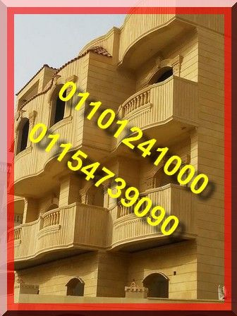 تصميم واجهات حجر فرعونى 01154739090