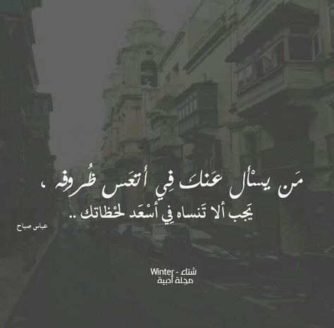 Pin By Merna Assaf On Kitabat Words Words Quotes Arabic Quotes