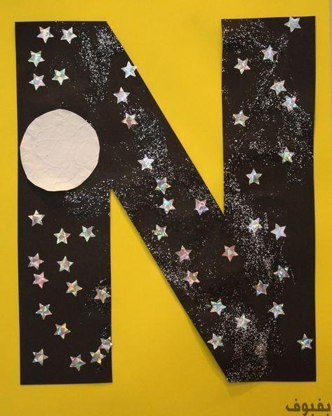 صور حرف N أجمل صور حرف N مزخرفة Preschool Letter Crafts Letter