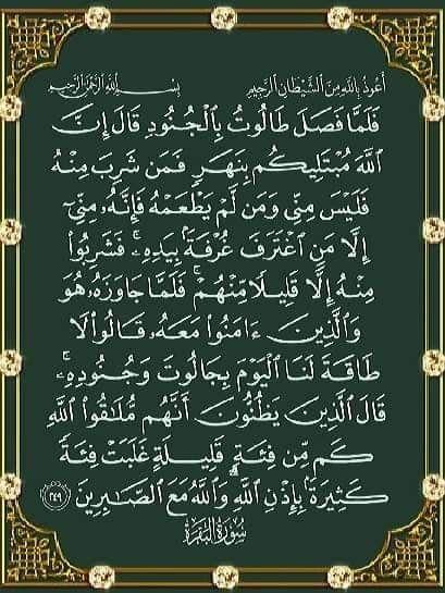 Pin By Yuli Yl On Tilawah 1 Arabic Calligraphy Islam