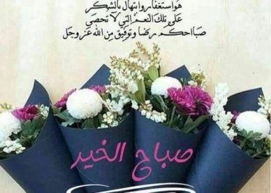 صور صباح الخير مكتوب عليها كلام جميل عالم الصور Good Morning Arabic Morning Greeting Good Morning