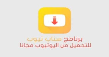 تحميل برنامج سناب تيوب 2020 Snaptube Apk Telecharger Gaming Logos Nintendo Switch Logos