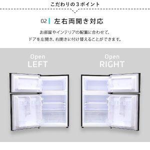 左右両開対応 2ドア冷凍冷蔵庫 90l Trinityシリーズ Sh 14 Ref90s