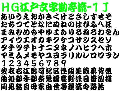 G F P I フリーフォント 日本語 江戸文字 レタリング 文字