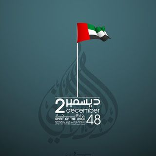 صور تهنئة العيد الوطني ال49 بالامارات بطاقات معايدة اليوم الوطني الإماراتي 2020 Uae National Day National Day Poster