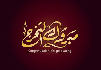 احلى تهنئة صور تخرج 2021 معايدات الف مبروك التخرج للجامعيين Graduation Images Graduation Pictures Graduation Photos