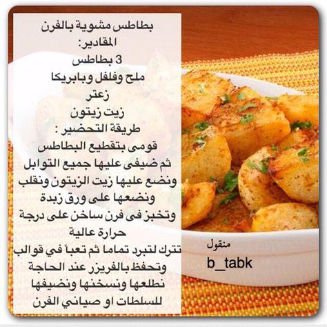 بطاطس بالفرن Recipes Cooking Cooking Recipes