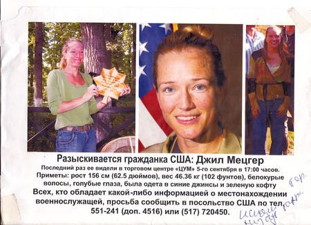 Major Jill Metzger One of the thousands of missing person posters - missing persons posters