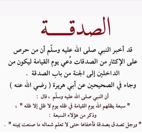 Pin By Shouq On إسلاميات Islam Wisdom Peace