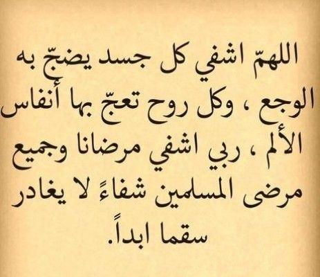لا تنسون نية الصيام من الآن قولوا هذه الكلمات اللهم إني نويت أن أصوم رمضان كاملا لوجهك الكريم إيمانا واحتسابا اللهم فت Words Quotes Positive Notes