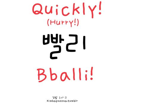 Quickly: 빨리