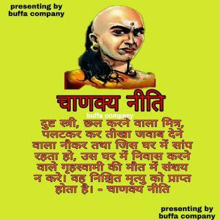 Chanakya Niti Image In Hindi Chanakya Niti Image Hd Chanakya Niti Images Hd Download Chanakya Niti Images Download Chanakya Niti Im Image Hindi Shayari Message