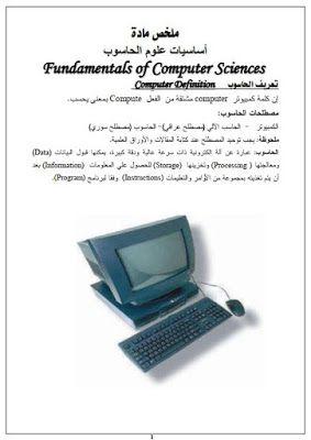افضل كتاب لتعليم اساسيات مدخل الي الحاسوب Pdf Computer Science Science Game Boy Advance Sp
