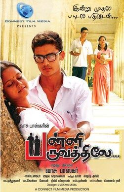 Mp3 Palli Paruvathile Movie Mp3 Songs Mp3 Song Mp3 Song