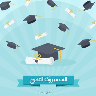 صور تخرج 2021 رمزيات مبروك التخرج Graduation Images Background For Photography Background Banner