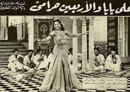 نتيجة بحث الصور عن Samia Gamal Zanouba Belly Dance Vintage Dance Dance Pictures