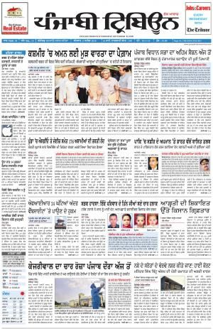 Punjabi Tribune, newspaper in Punjabi by The Tribune Trust