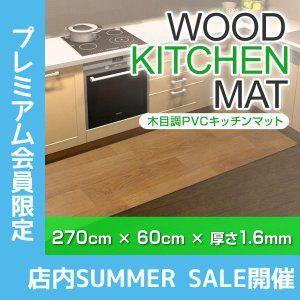 キッチンマット 拭ける 270 60 防水 撥水 滑り止め ビニール 木目調