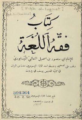 كتاب فقه اللغة لابي منصور الثعالبي تحقيق لويس شيخو Pdf Arabic Calligraphy