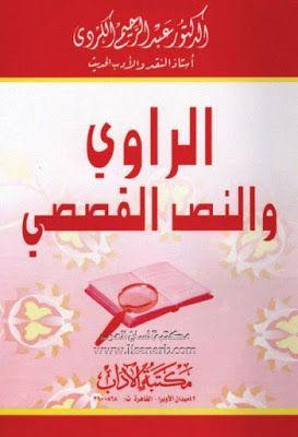 الراوي والنص القصصي عبد الرحيم الكردي Pdf Movie Posters Movies