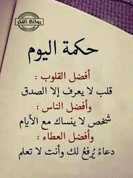 حكمة اليوم Heartfelt Quotes Arabic Quotes With Translation Words Quotes