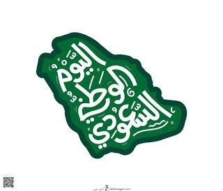 صور اليوم الوطني السعودي 1442 خلفيات تهنئة اليوم الوطني للمملكة العربية السعودية 90 Saudi Arabia Culture National Image