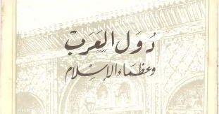 دول العرب وعظماء الإسلام أحمد شوقي Blog Posts Blog Calligraphy