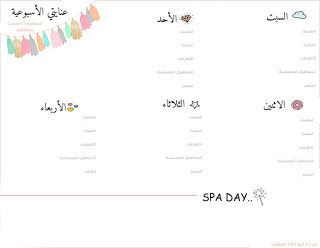 جدول عناية Blog Planner Printable Diy Weekly Planner Routine Planner
