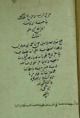 مزيل الريب ومزيح الحلك في حقيقة أوقات الفرائض من علم الفلك مكتبة مكة مخطوط Pdf Arabic Calligraphy