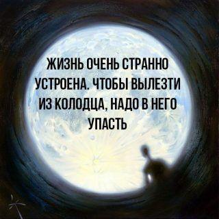 Statusy So Smyslom Korotkie Do Slez Krasivye Prikolnye Words Marketing Like Me