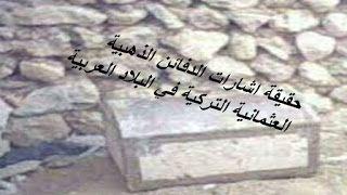 البيت العربي حقيقة اشارات الدفائن الذهبية العثمانية التركية في Blog Posts