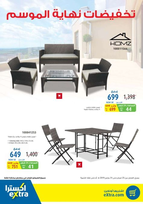 Pin By Soouq Sudia On عروض اكسترا Outdoor Furniture Sets Outdoor Furniture Furniture Sets