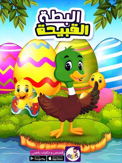 قصة البطة القبيحة بالصور قصص خيالية للاطفال بتطبيق قصص وحكايات بالعربي Arabic Kids Kids Story Books Learning Arabic