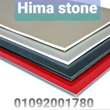 الواح كلادينج بجوده عاليه افضل انواع الكلادينج 01092001780 Stone