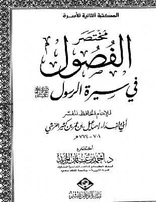 مختصر الفصول في سيرة الرسول صلى الله عليه وسلم Books My Books