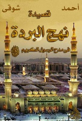 قصيدة نهج البردة فى مدح الرسول صلى الله عليه وسلم أحمد