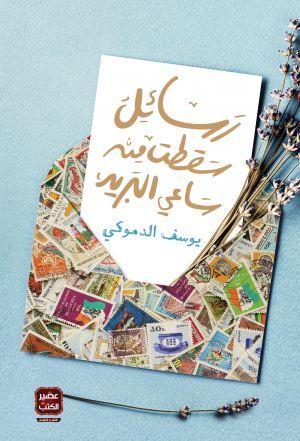 تحميل كتاب رسائل سقطت من ساعى البريد ليوسف الدموكي Pdf Arabic Books Book Cover Internet Archive