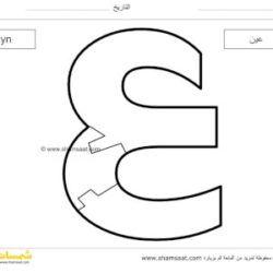 حرف العين لعبة بزل الحروف العربية للأطفال تعرف على شكل الحرف وصوته شمسات Arabic Alphabet Alphabet Puzzles Letters