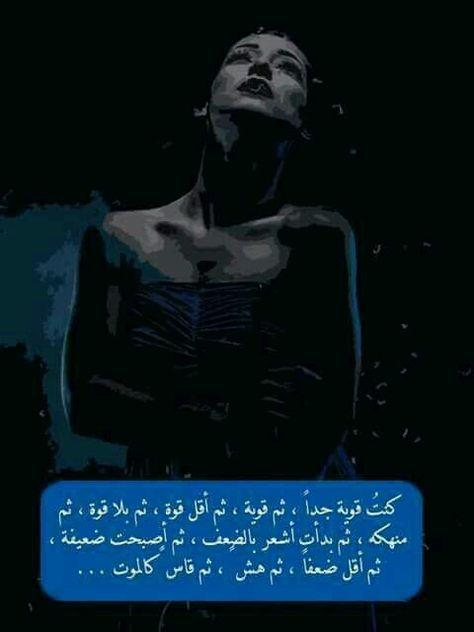 اه و الله Powerful Inspirational Quotes Beautiful Arabic Words Cool Words