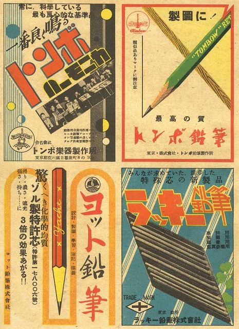 Japanese pencil ads 1949 #design #Tombow
