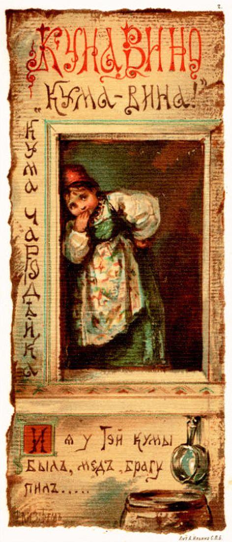 На память о Всероссийской выставке в Нижнем Новгороде 1896 г. Елиз. Бем.