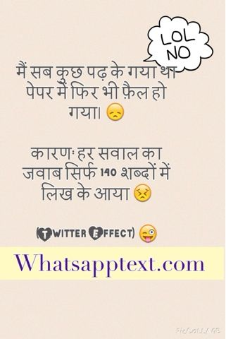 20 best jokes images on pinterest jokes funny jokes and funny photos whatsapp text jokes sms hindi indian twitter effect on exam result ccuart Image collections