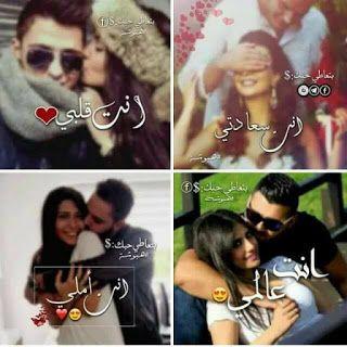 صورحب وعشق ورومانسيه Roman Love Love Quotes Arabic Love Quotes