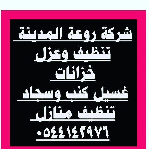 شركة تنظيف بالمدينة المنورة Arabic Calligraphy