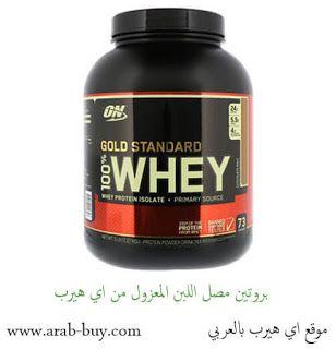 افضل بروتين مكمل غذائي في موقع اي هيرب Optimum Nutrition Gold Standard Optimum Nutrition Gold Standard Whey