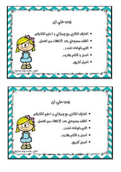 قوانين العمل التعاوني Teaching Kids Respect Muslim Kids Activities Preschool First Day