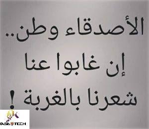 عبارات عن الصديق Calligraphy Arabic Calligraphy Home Decor Decals