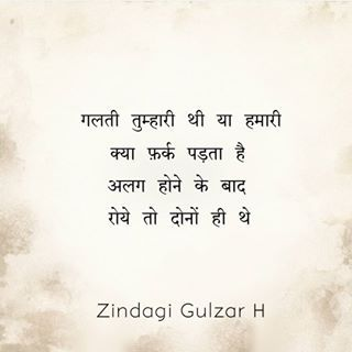Pin By Vanshikachauhan On Me In 2020 Poetry Friendship Quotes Deep Zindagi Quotes